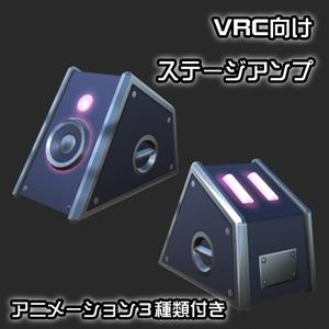 【VRChat向け】ステージアンプ