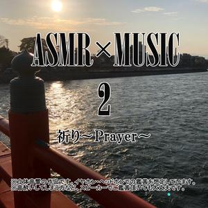 ASMR×MUSIC 祈り~Prayer~