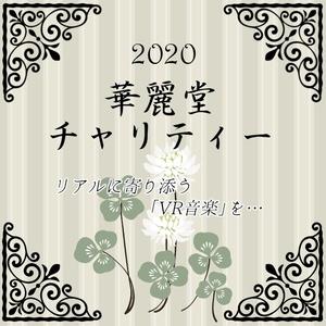2020華麗堂チャリティー音源集※販売終了