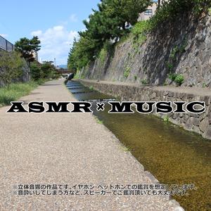ASMR×MUSIC