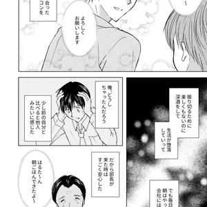 瞬きの間に-SIDE春田-