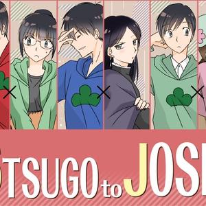 6TSUGO to JOSHI
