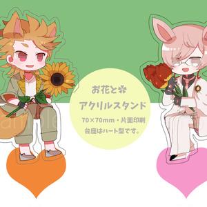 お花と✿アクリルスタンド