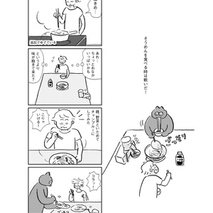 にぬき・ビール・デマエ おまちどう!