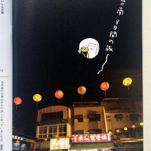 台南くいしんぼ旅