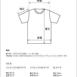スケラッコTシャツ GYOZA NO KAWA