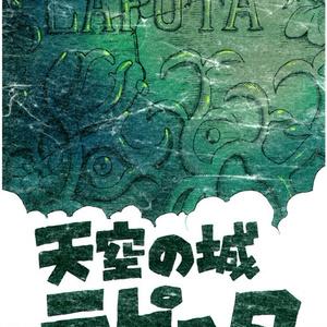 同人誌 『天空の城ラピュタ』 大井昌和コミカライズ版