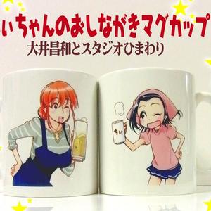 ちぃちゃんのおしながき マグカップ