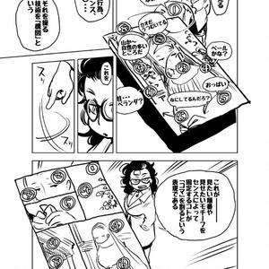 アツ・タカ子の物語論 これが本当の漫画の描き方 物語・AI・コンテンツ