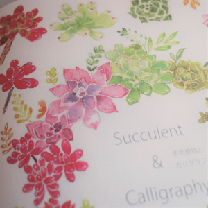 【A5冊子】『Succulent & Calligraphy 多肉植物とカリグラフィー』