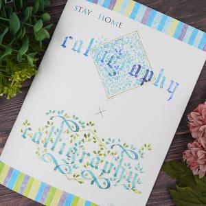 【5/15(土)21:30~】新刊『STAY HOME calligraphy×calligraphy』(カリグラフィー作品集)