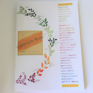 【オフセット印刷】 Calligraphy Memo カリグラフィー メモ - 万年筆インクとカリグラフィー -