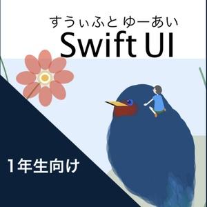 今日から学ぶ SwiftUI