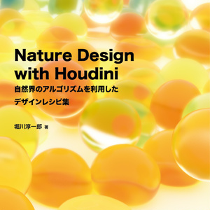 Nature Design with Houdini