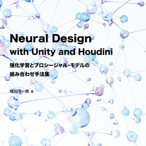 Neural Design with Unity and Houdini