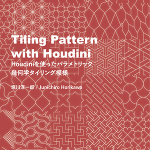 Tiling Pattern with Houdini 〜Houdiniを使った幾何学パラメトリックタイリング模様〜