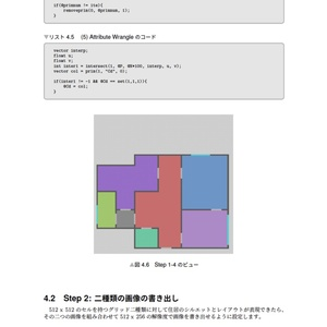 Housing Layout with Houdini and Machine Learning 〜Houdini と機械学習を利用した 住居の自動平面図生成手法〜(電子本)