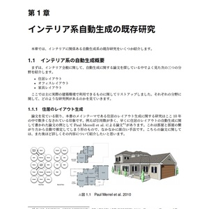 Housing Layout with Houdini and Machine Learning 〜Houdini と機械学習を利用した 住居の自動平面図生成手法〜(紙本)
