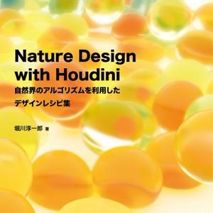 公開中 Nature Design with Houdini 〜自然界のアルゴリズムを利用したデザインレシピ集〜(紙本)