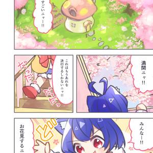 Sugars!~お花見大作戦!~(同人誌)