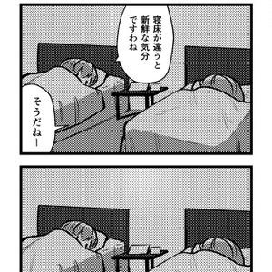鈴谷と熊野のたびにっき(下)