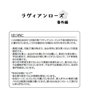 ラヴィアンローズ番外編(無料配布)