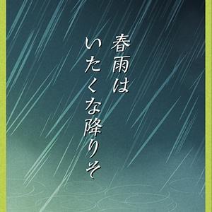 春雨はいたくな降りそ