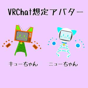 VRChat用アバター キューちゃん・ニューちゃん