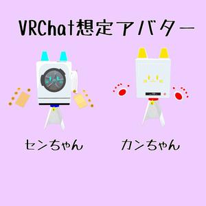 VRChat用アバター センちゃん・カンちゃん