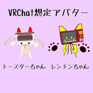 VRChat用アバター トースターちゃん・レンチンちゃん