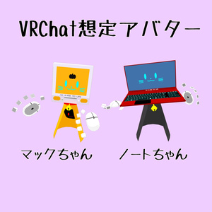 VRChat用アバター ノートちゃん・マックちゃん