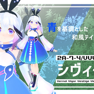 【PC/Quest対応】VR用3dモデル「2A-7-4 / VRCXset シヴィー/ヨツル/フォーシー/クールク」