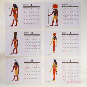 エジプト神話 カレンダー 2019