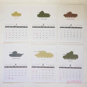 戦車 カレンダー 2019年 前月次月付き