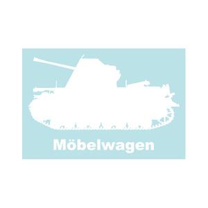 戦車ステッカー IV号対空戦車メーベルワーゲン