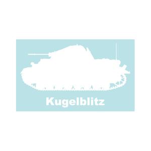 戦車ステッカー 対空戦車クーゲルブリッツ