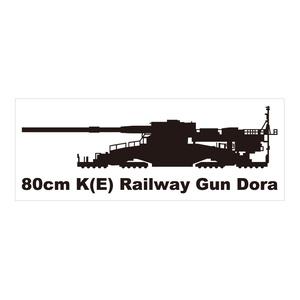 ミリタリーステッカー 80cm列車砲 ドーラ