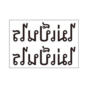 ステッカー タイ語「マイペンライ」(反転版)