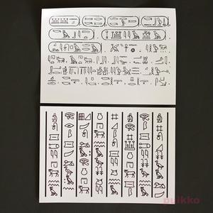 シール ヒエログリフ(A5判×2)