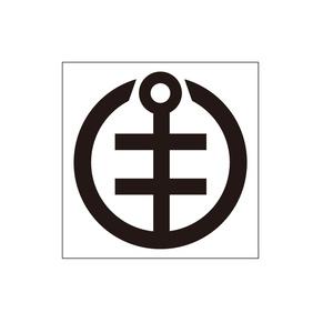 ステッカー 日本統治時代の台湾 基隆市章