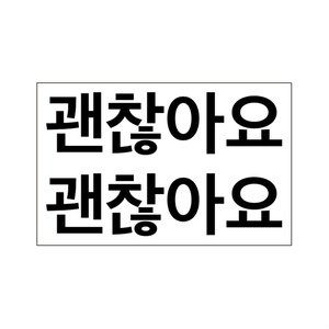 ステッカー ハングル「ケンチャナヨ」(2片)