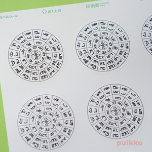 丸シール60mm フトマニ図・龍体文字