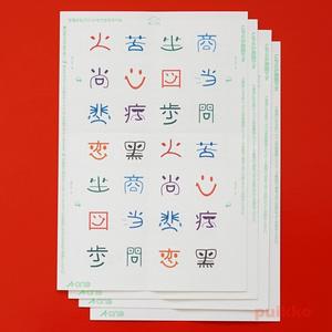 丸シール15mm 漢字の顔文字