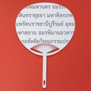 うちわ タイ語