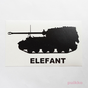 戦車ステッカー 重駆逐戦車エレファント