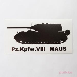 戦車ステッカー 超重戦車マウス