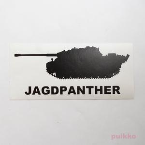 戦車ステッカー 駆逐戦車ヤークトパンター