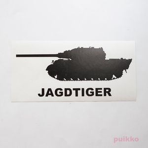 戦車ステッカー 駆逐戦車ヤークトティーガー