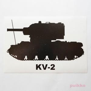 戦車ステッカー KV-2