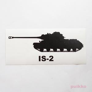 戦車ステッカー IS-2